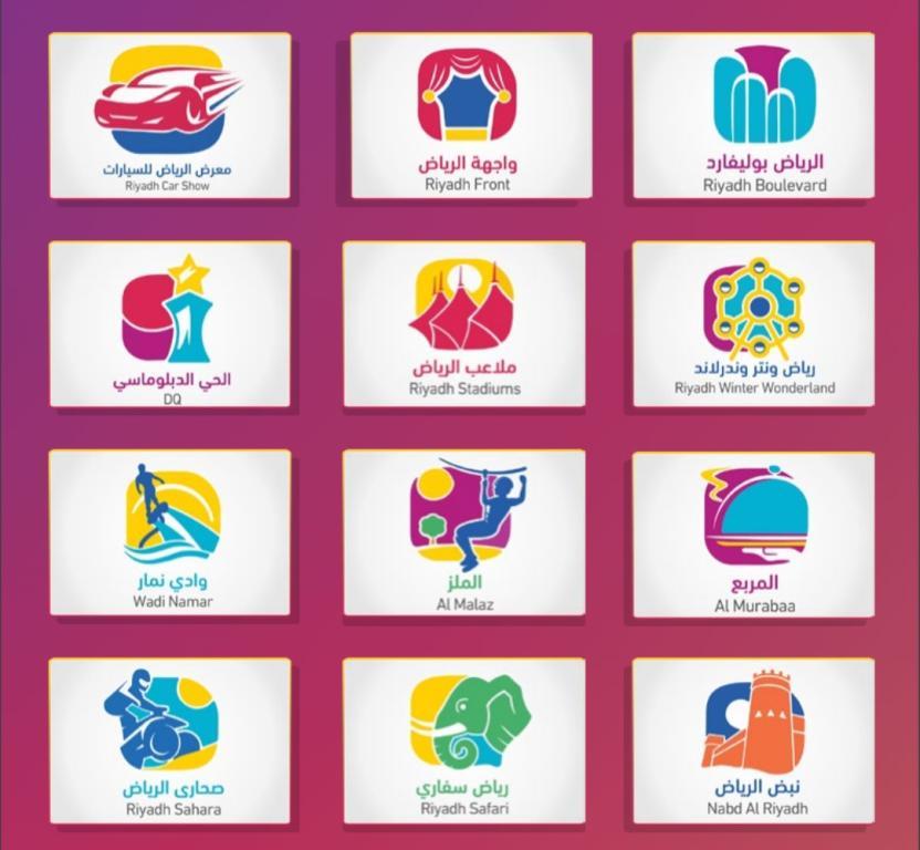 أبرز فعاليات موسم الرياض