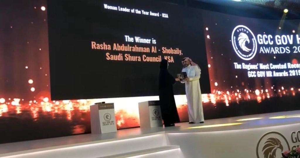 رشا الشبيلي تفوز بجائزة المرأة القيادية