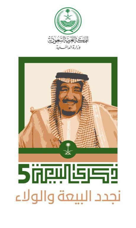 في ذكرى البيعة الخامسة السعوديون يجددون البيعة بكلمات ولاء ومشاعر امتنان مجلة سيدتي