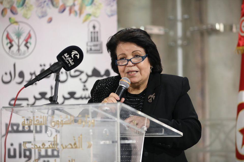 مهرجان القيروان للشعر العربي