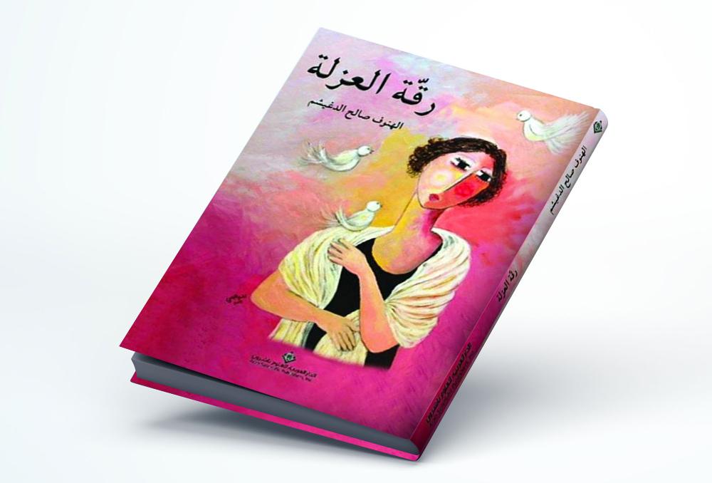 روايات سعودية خفيفة