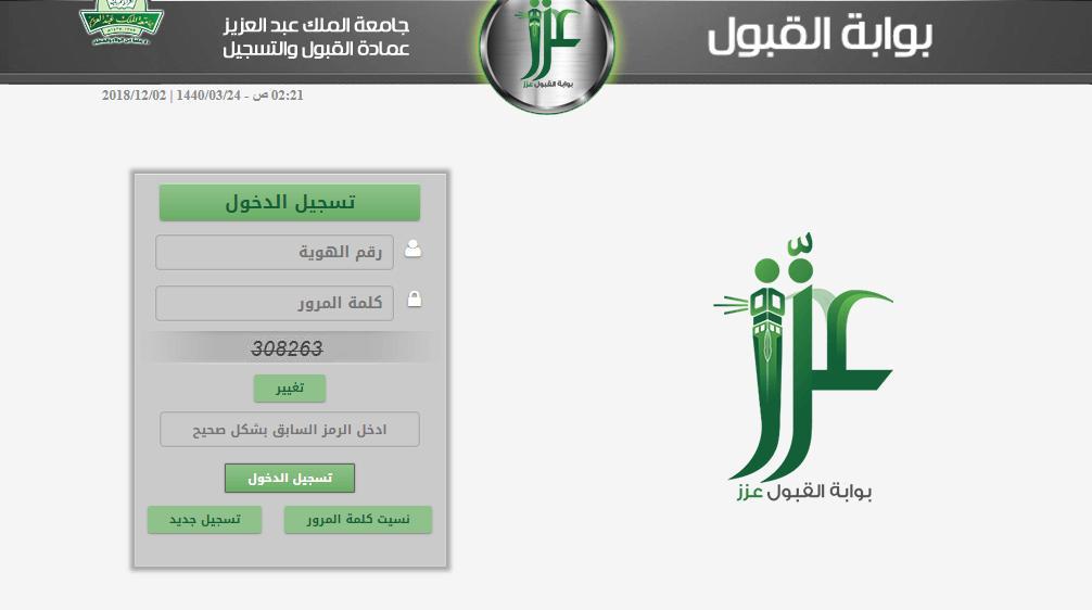 نظام بلاك بورد جامعة الملك عبد العزيز