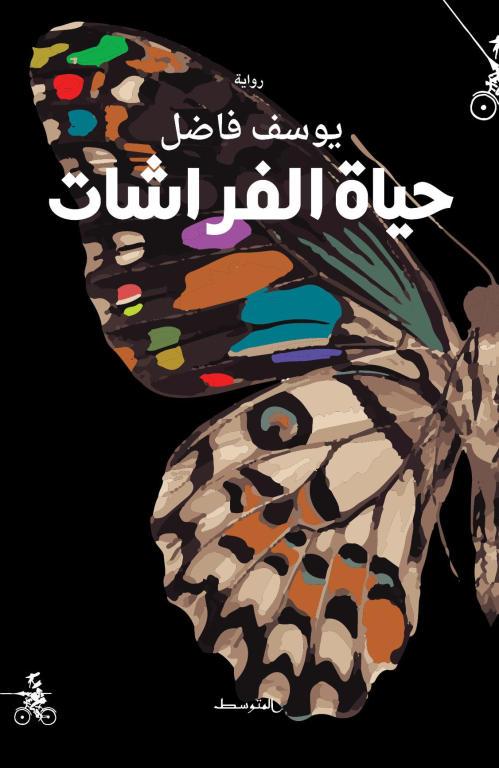 إصدارات جديدة في المغرب
