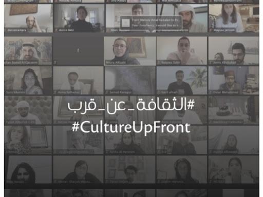 مبادرة الثقافة عن قرب