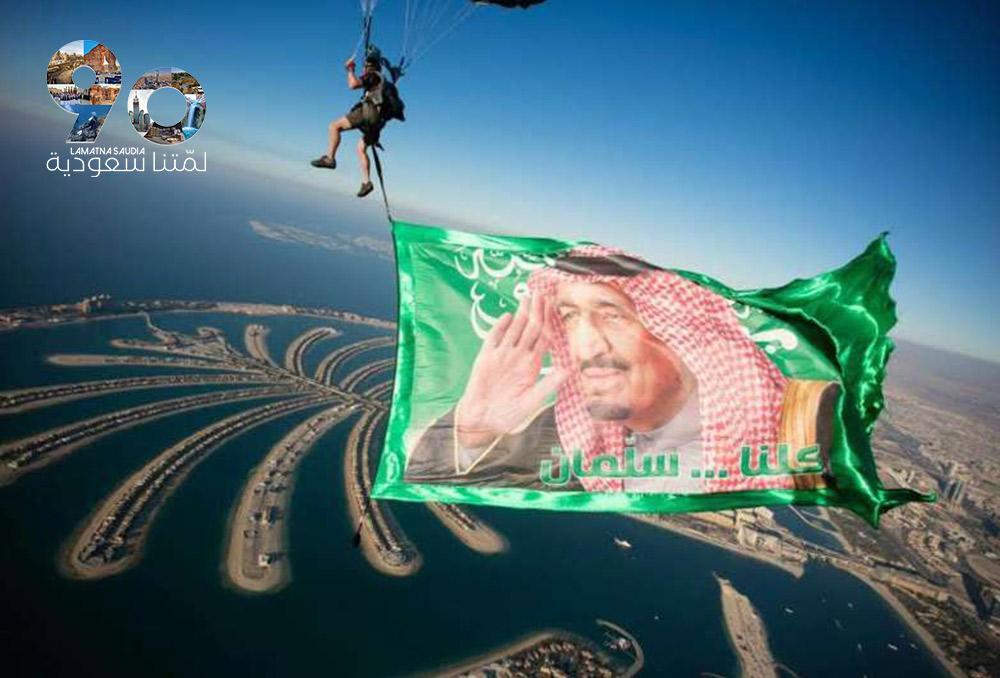 أماكن القفز بالمظلات في السعودية مجلة سيدتي
