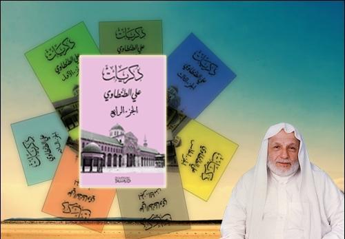 الشيخ علي الطنطاوي وقصص طريفة   مجلة سيدتي