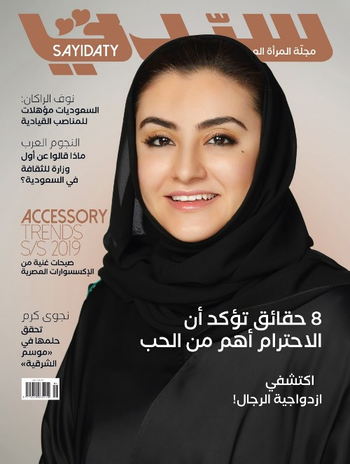 نوف الراكان المرأة السعودية صانعة نجاحات مجلة سيدتي