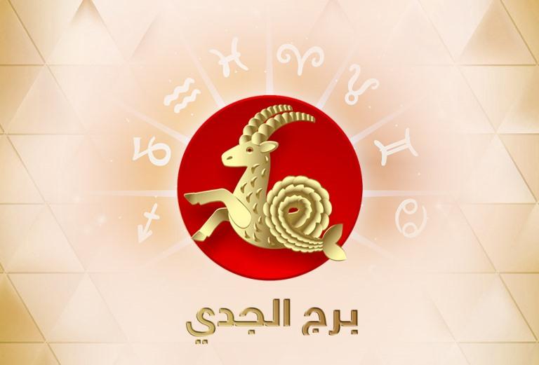 توقعات عبير فؤاد لبرج الجدي لشهر يناير 2019