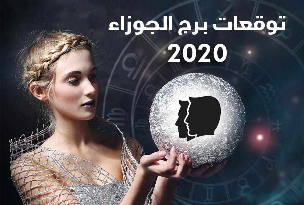 توقعات أبراج 2020