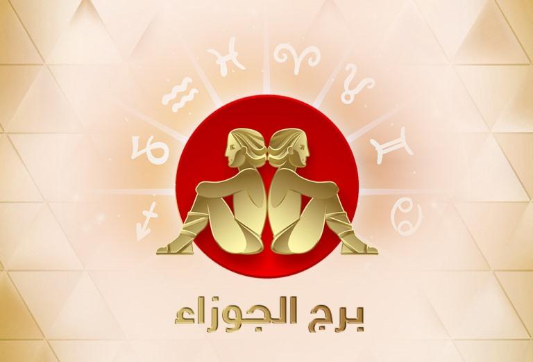 توقعات عبير فؤاد لبرج الجوزاء لشهر يناير 2019