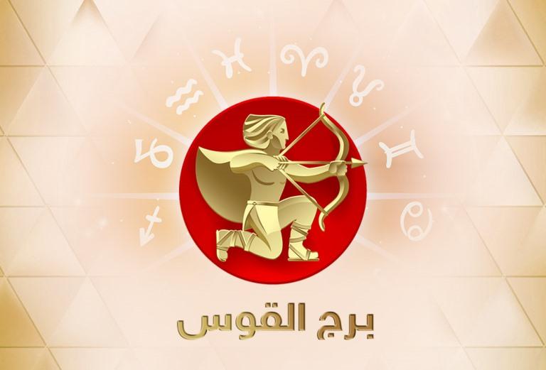 توقعات عبير فؤاد لبرج القوس لشهر يناير 2019