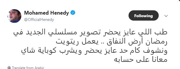 منشور محمد هنيدي