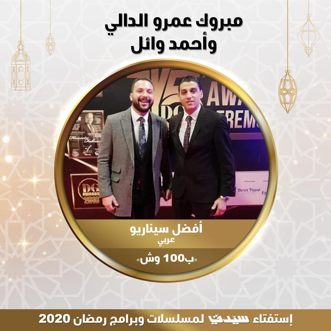 عمرو الدالي