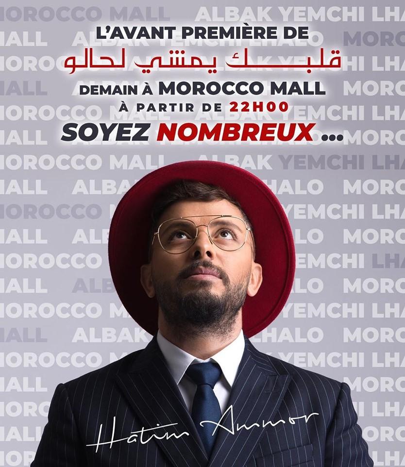 أغنية جديدة لحاتم عمور