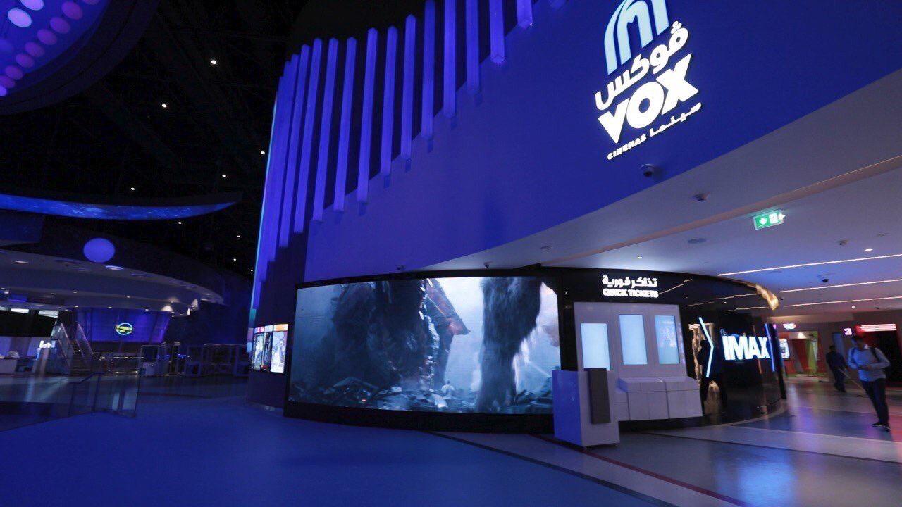 سينما فوكس في السعودية
