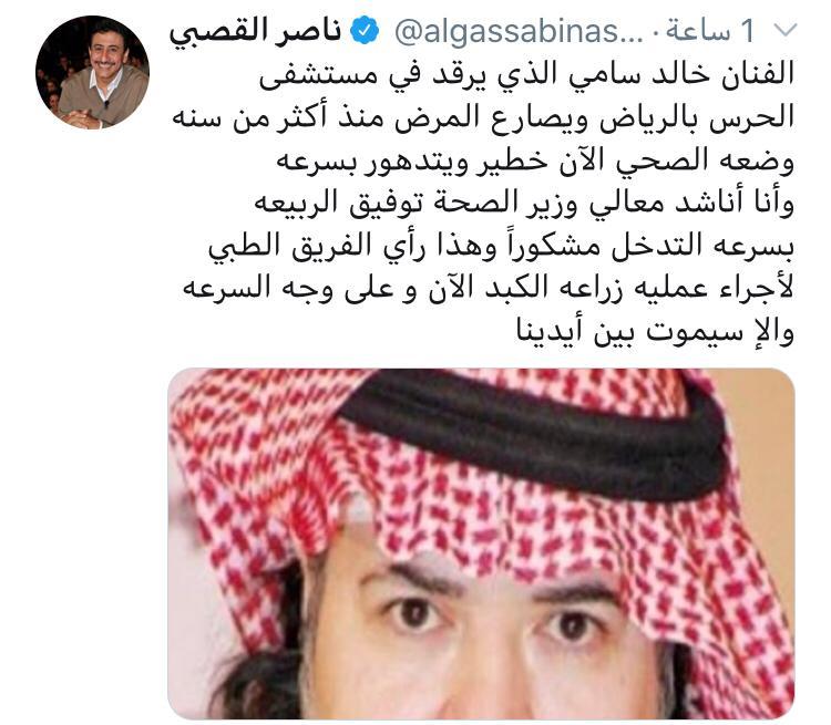 تغريدة ناصر القصبي