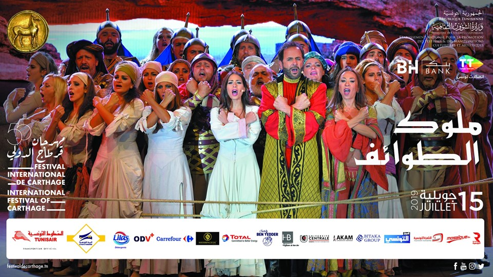 مسرحية ملوك الطوائف