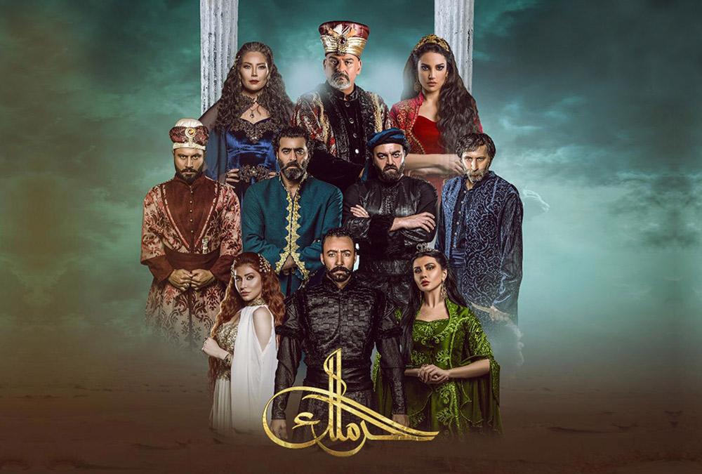 يضم المسلسل مجموعة من الممثلين من مختلف الدول العربية