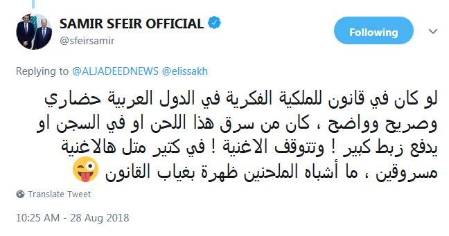 تغريدة سمير صفير
