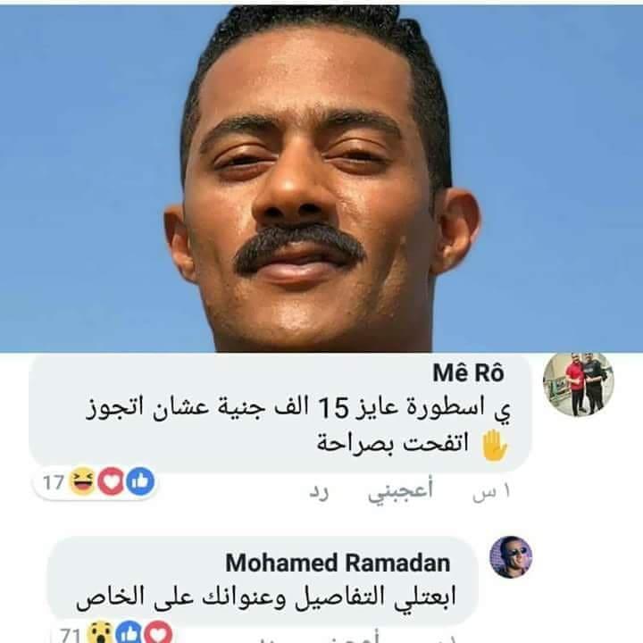 شاب يطلب من محمد رمضان مبلغ ا لمساعدته على الزواج وهذه ردة فعل الفنان مجلة سيدتي