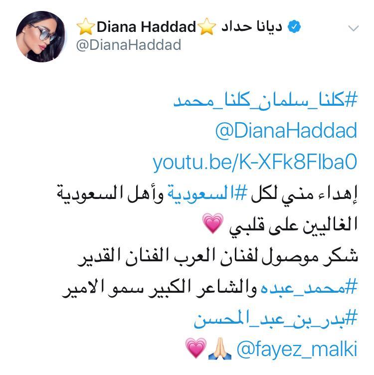 تغريدة ديانا حداد