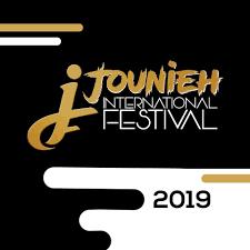 مهرجانات جونية الدولية