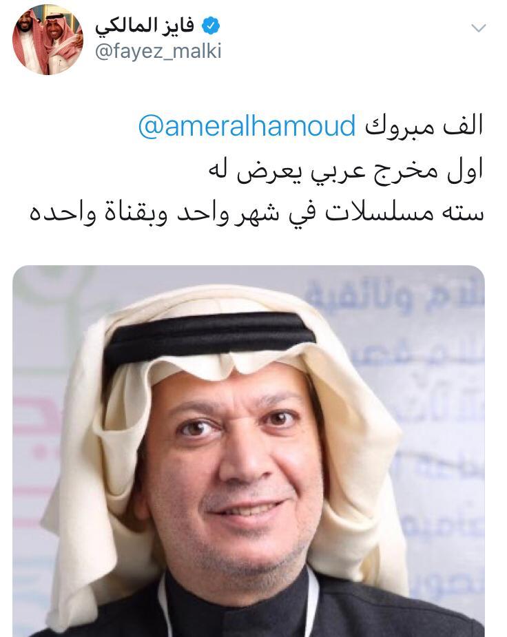 تغريدة فايز المالكي