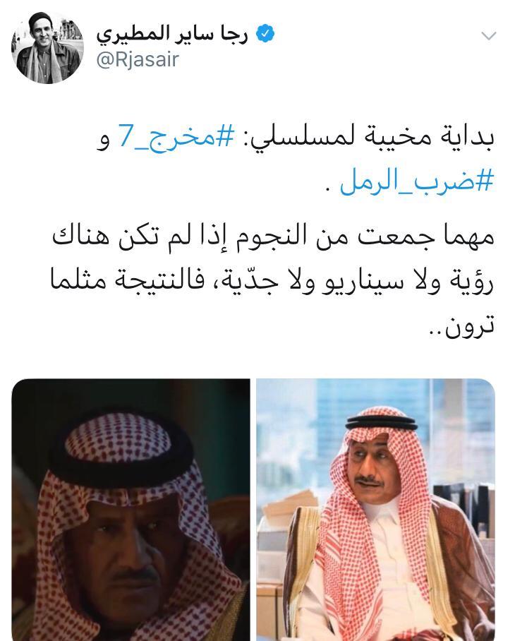 تغريدة رجا المطيري عن بداية الاعمال السعودية