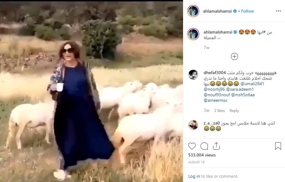 أحلام تنشر فيديو لها مع الماشية في أبها