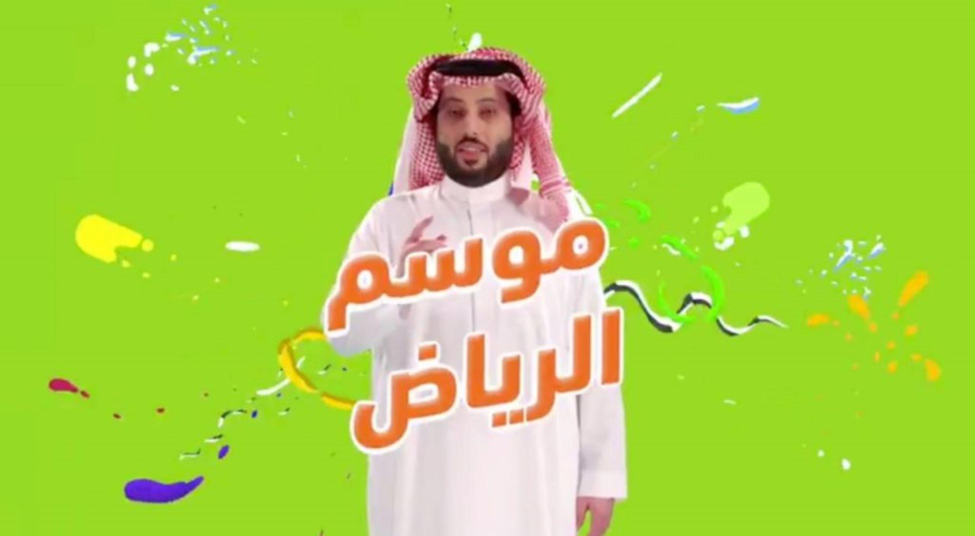 إعلان موسم الرياض