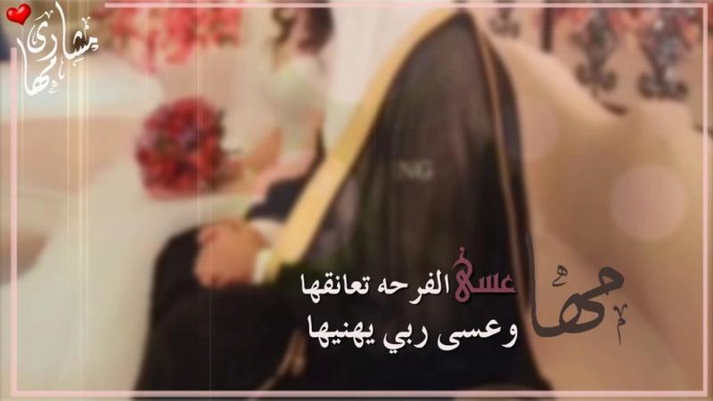 عبارات حب للعروس