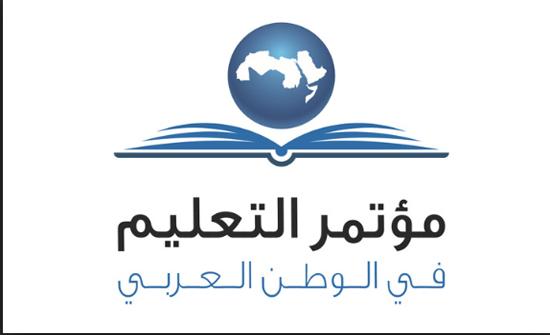 مؤتمر التعليم في الوطن العربي العاشر