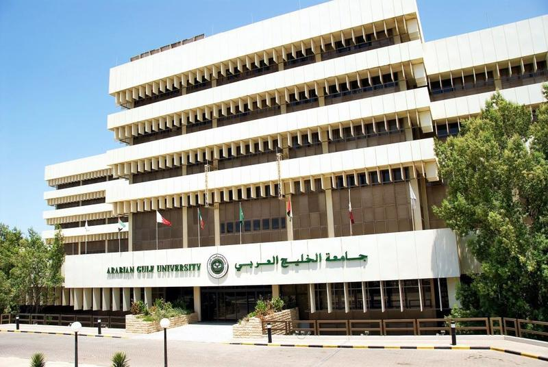 جامعة الخليج العربي