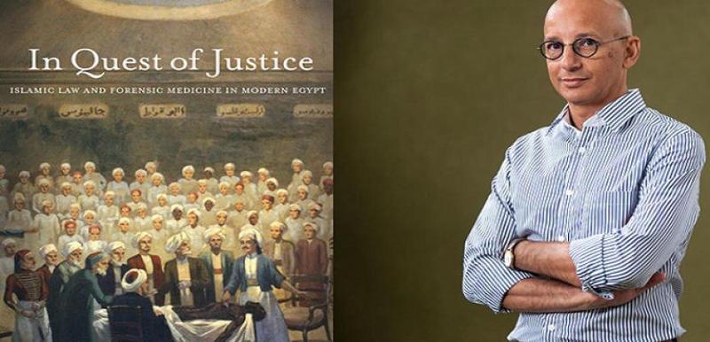 كتاب السعي للعدالة: القانون والطب الشرعي في مصر الحديثة