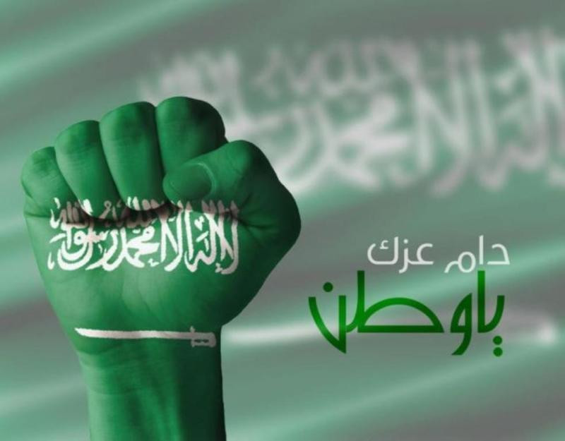عبارات تهنئة بمناسبة اليوم الوطني السعودي الـ90