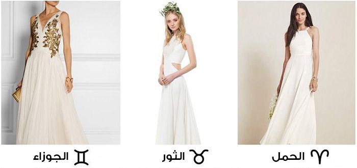 70e67c274 إن أردتِ اختيار فستان الزفاف المناسب لك، عليكِ اتّباع العلامات التي يهديها  إليكِ برجك، عن شخصيتكِ وأسلوبكِ في اختيار ملابسك.