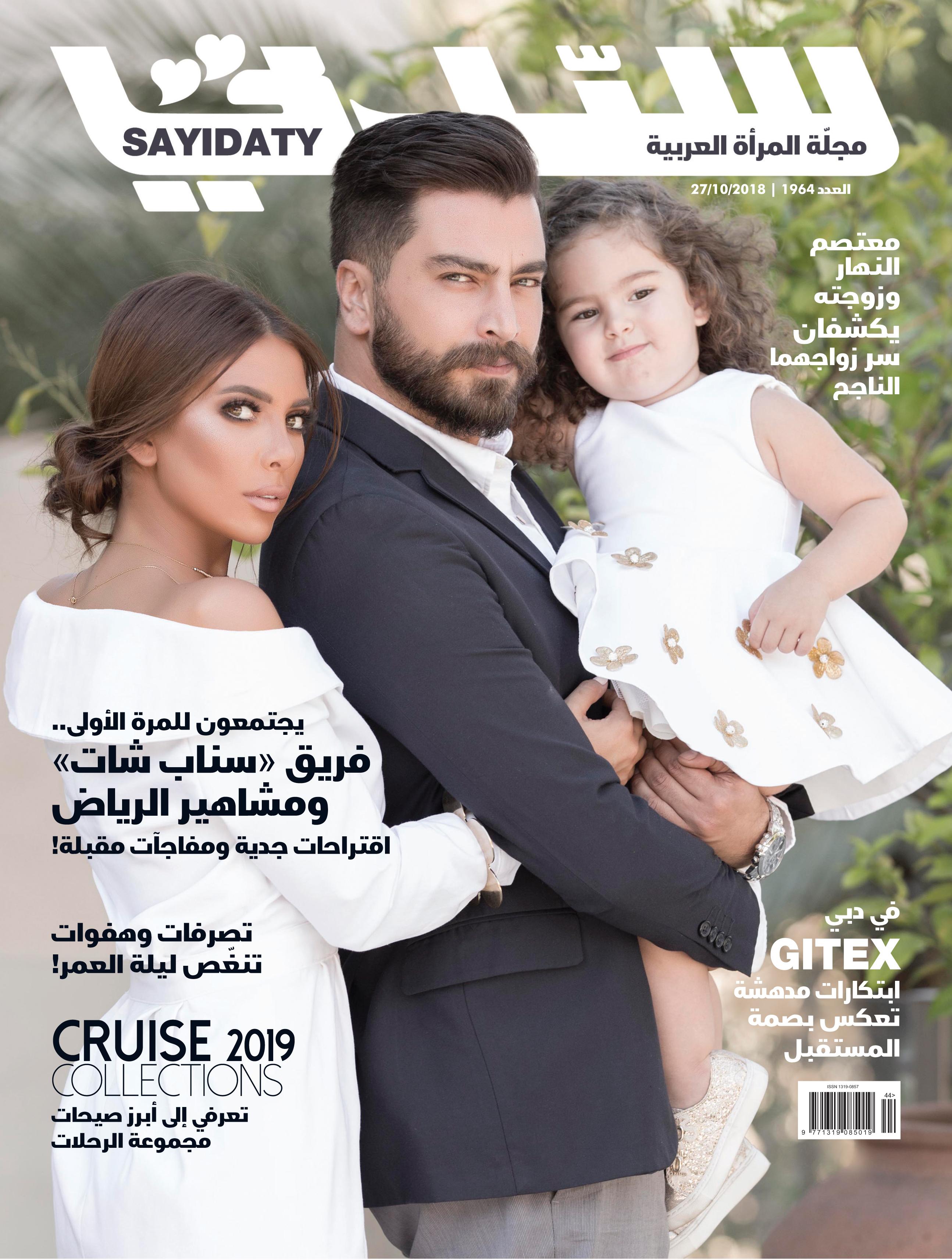 معتصم وزوجته على غلاف مجلة سيدتي