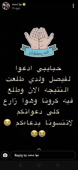 منشور نشرته مها