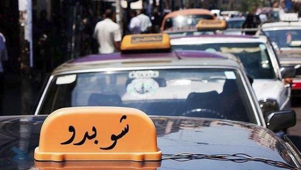 شو بدو علامة سيارة التاكسي التي قادتها يارا