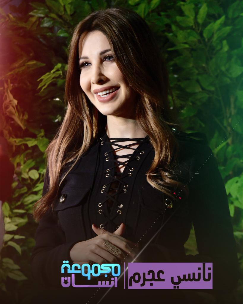 النجمة اللبنانية نانسي عجرم في مجموعة انسان