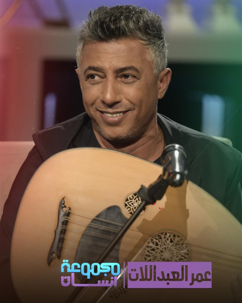 عمر عبد اللات في مجموعة إنسان