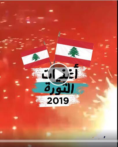 أغاني الثورة في لبنان