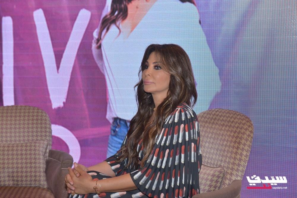 اليسا خلال المؤتمر الصحفي