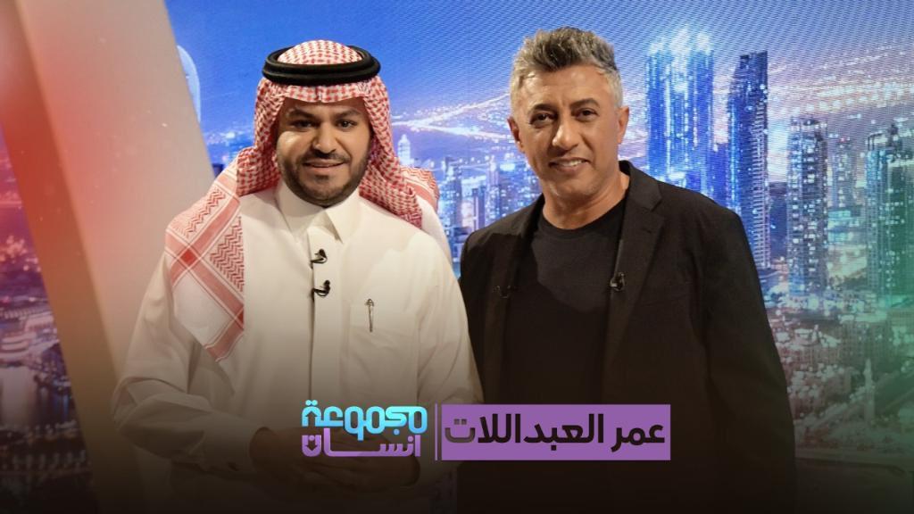 عمر عبد اللات مع علي العليان في مجموعة إنسان