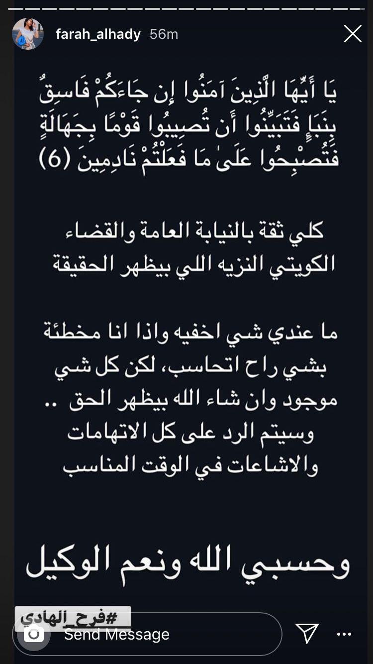تعليق فرح الهادي