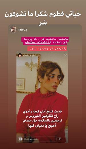 صورة ابنة غدير