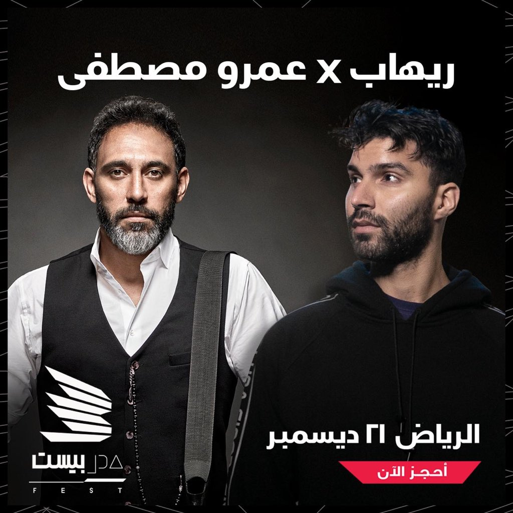 موعد حفل عمرو دياب وعمرو مصطفى