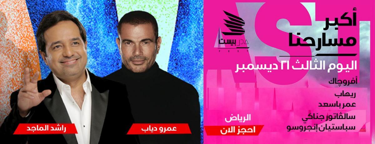 موعد حفل عمرو دياب وراشد الماجد