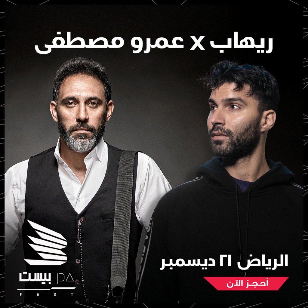 ريهاب وعمرو مصطفى