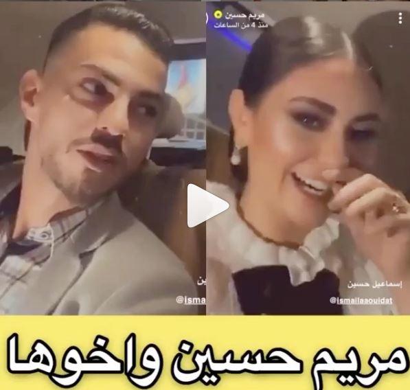 مريم حسين وشقيقها اسماعيل